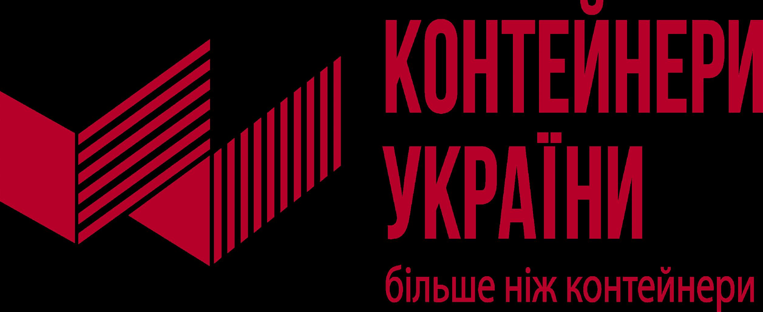 Контейнери України