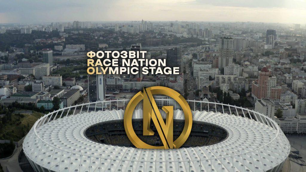 Офіційний фотозвіт Race Nation Olympic Stage